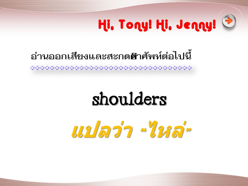 shoulders แปลว่า ไหล่ Hi, Tony! Hi, Jenny!