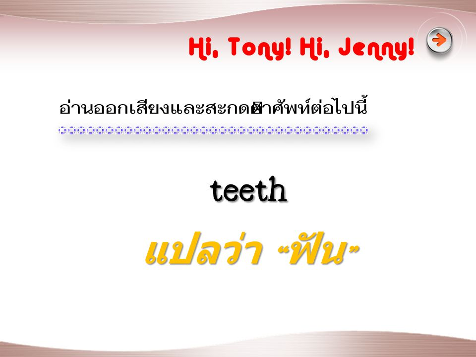 teeth แปลว่า ฟัน Hi, Tony! Hi, Jenny!