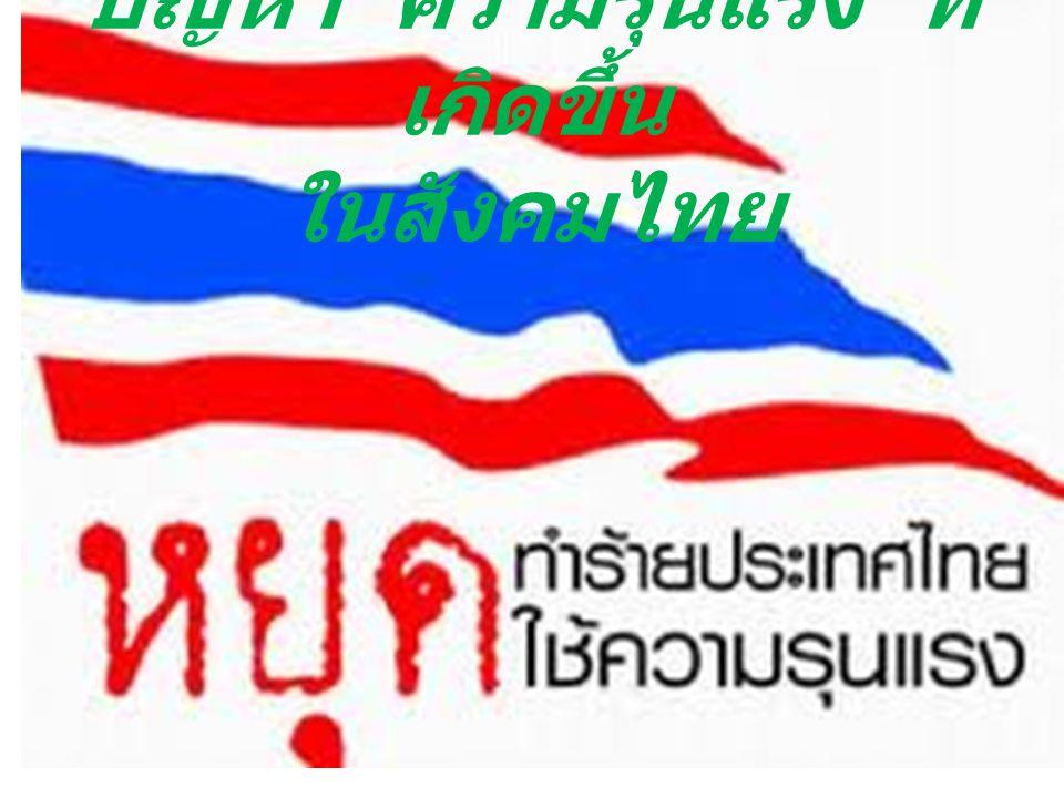 ปัญหา ความรุนแรง ที่เกิดขึ้น ในสังคมไทย