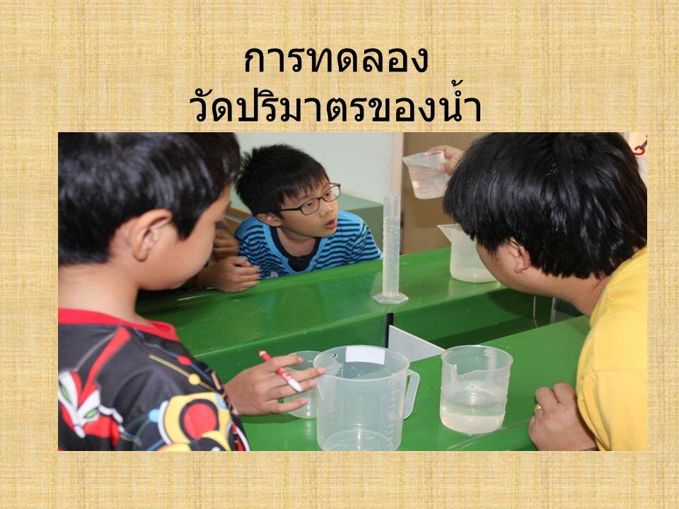 การทดลอง วัดปริมาตรของน้ำ