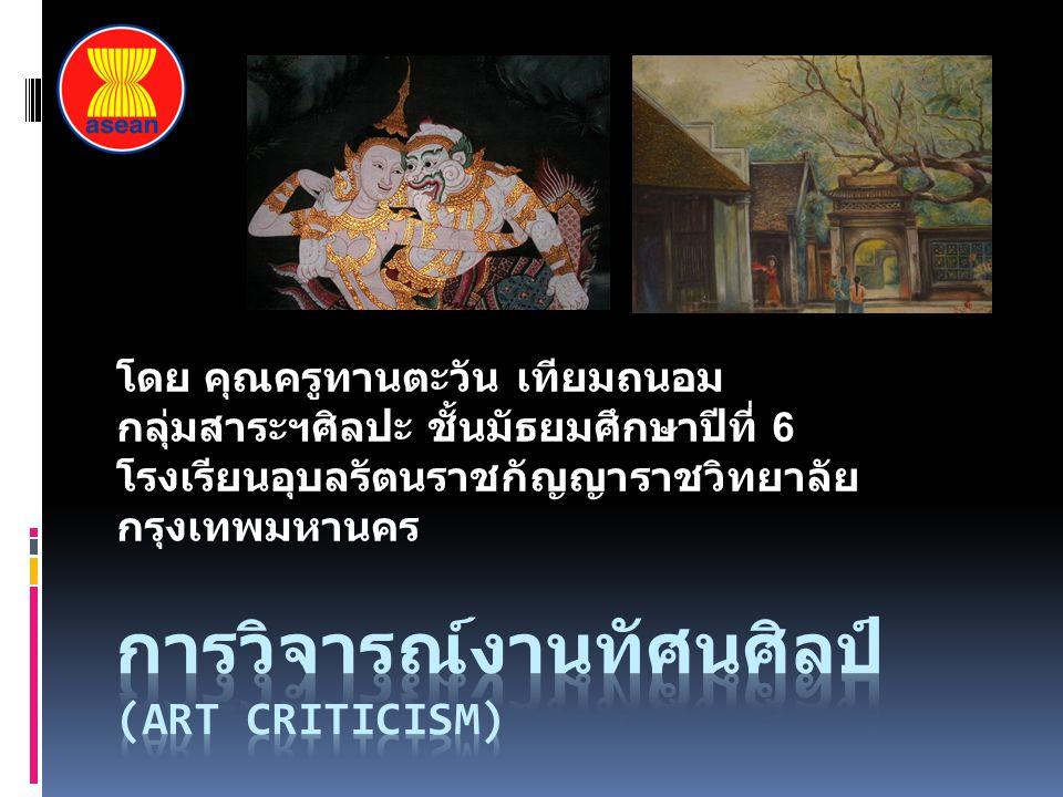 การวิจารณ์งานทัศนศิลป์ (Art Criticism)