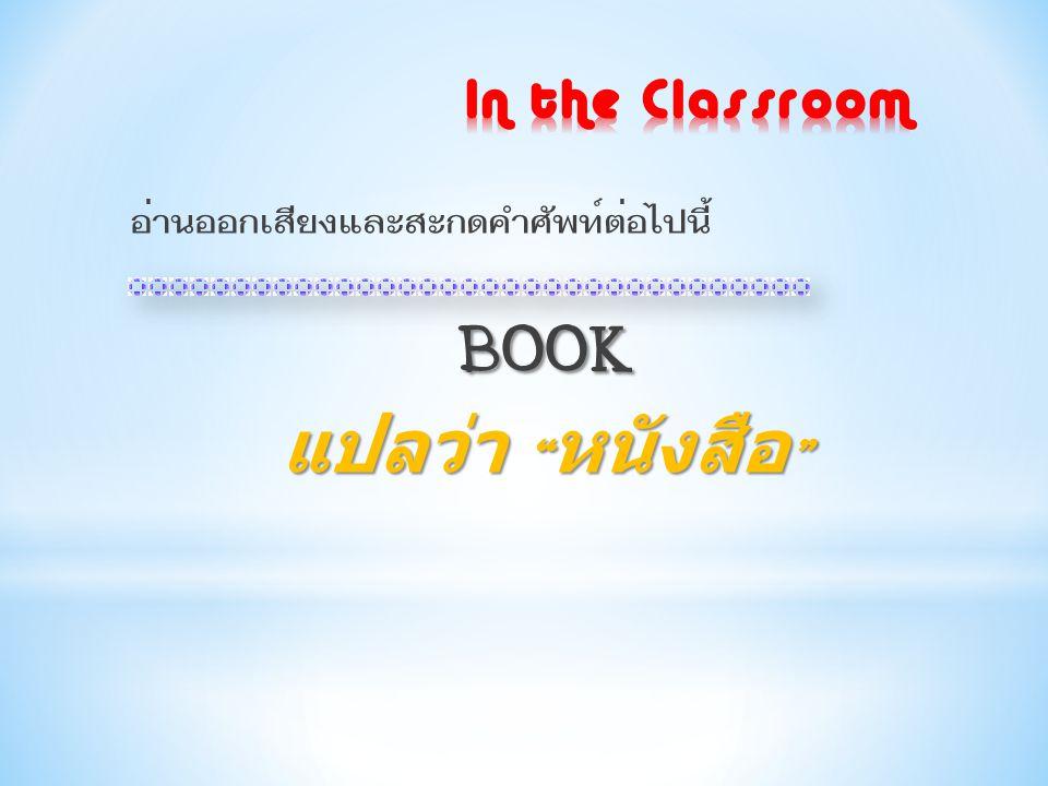 BOOK แปลว่า หนังสือ In the Classroom