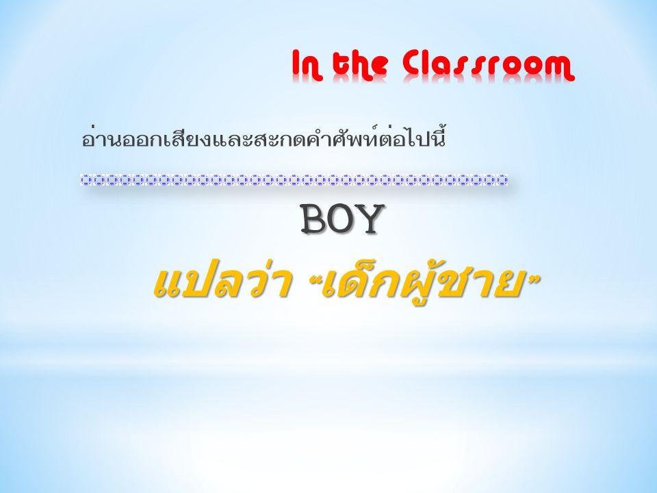 BOY แปลว่า เด็กผู้ชาย In the Classroom