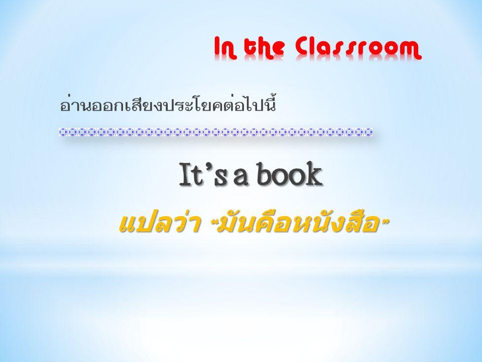 แปลว่า มันคือหนังสือ