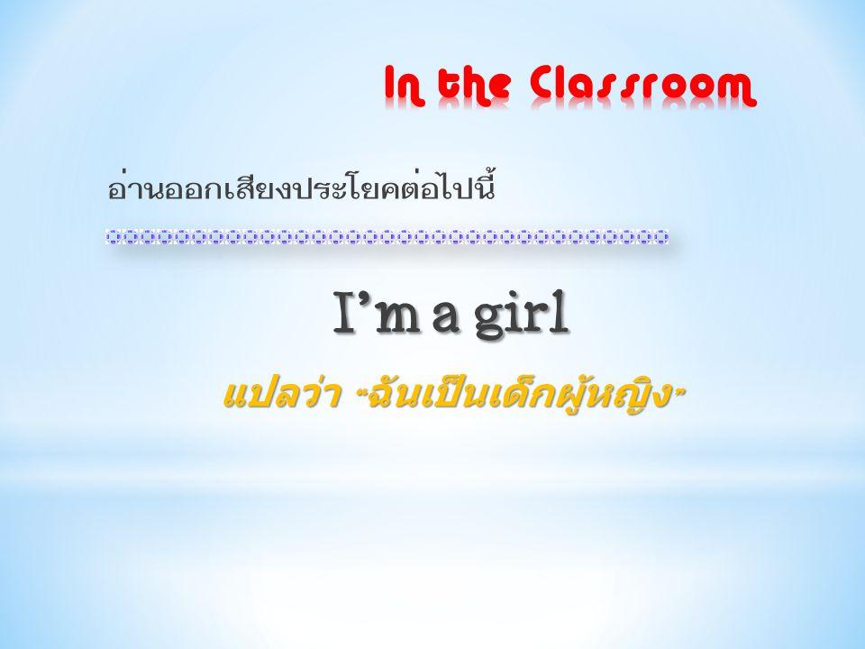 แปลว่า ฉันเป็นเด็กผู้หญิง