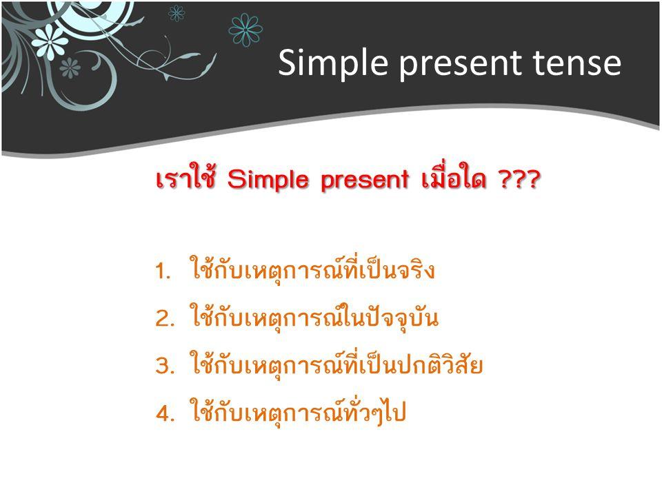 Simple present tense เราใช้ Simple present เมื่อใด