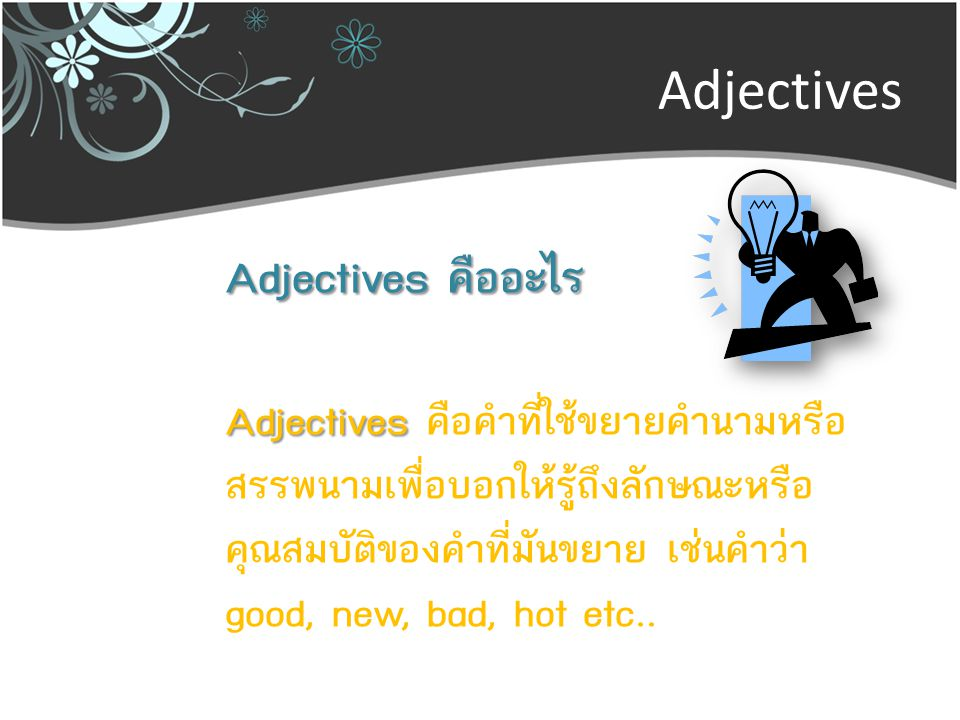 Adjectives Adjectives คืออะไร