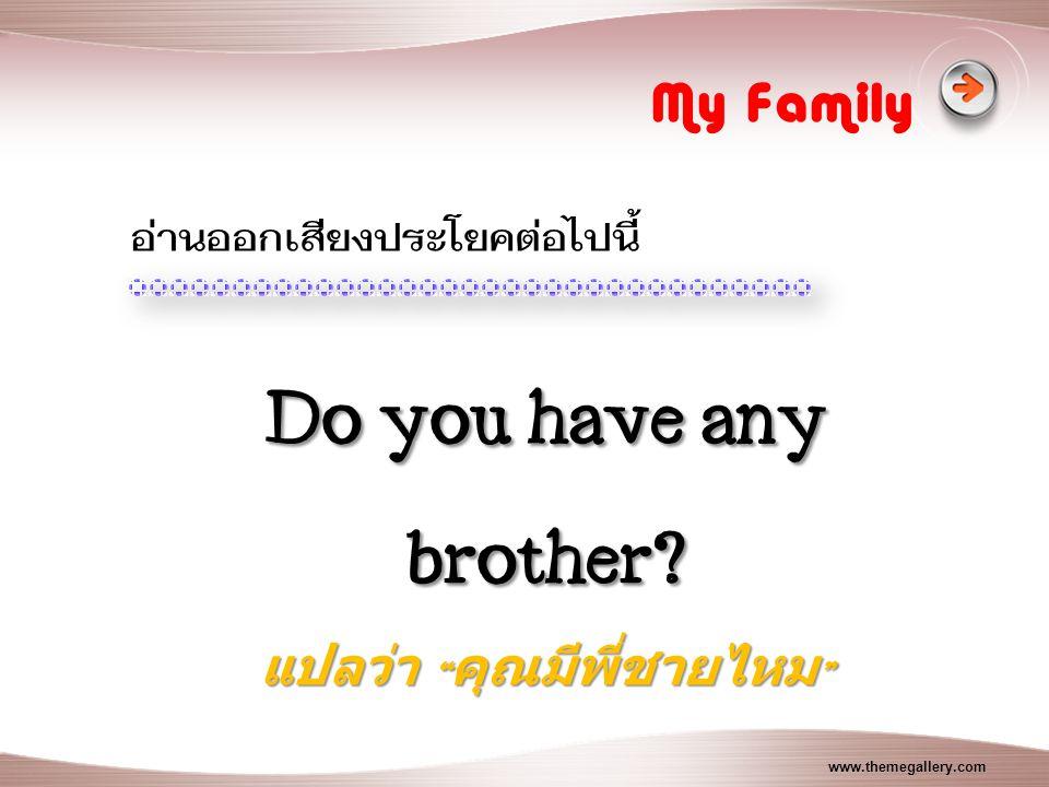แปลว่า คุณมีพี่ชายไหม