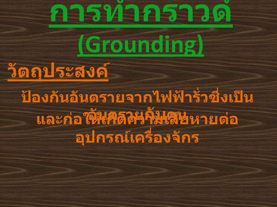 การทำกราวด์(Grounding)
