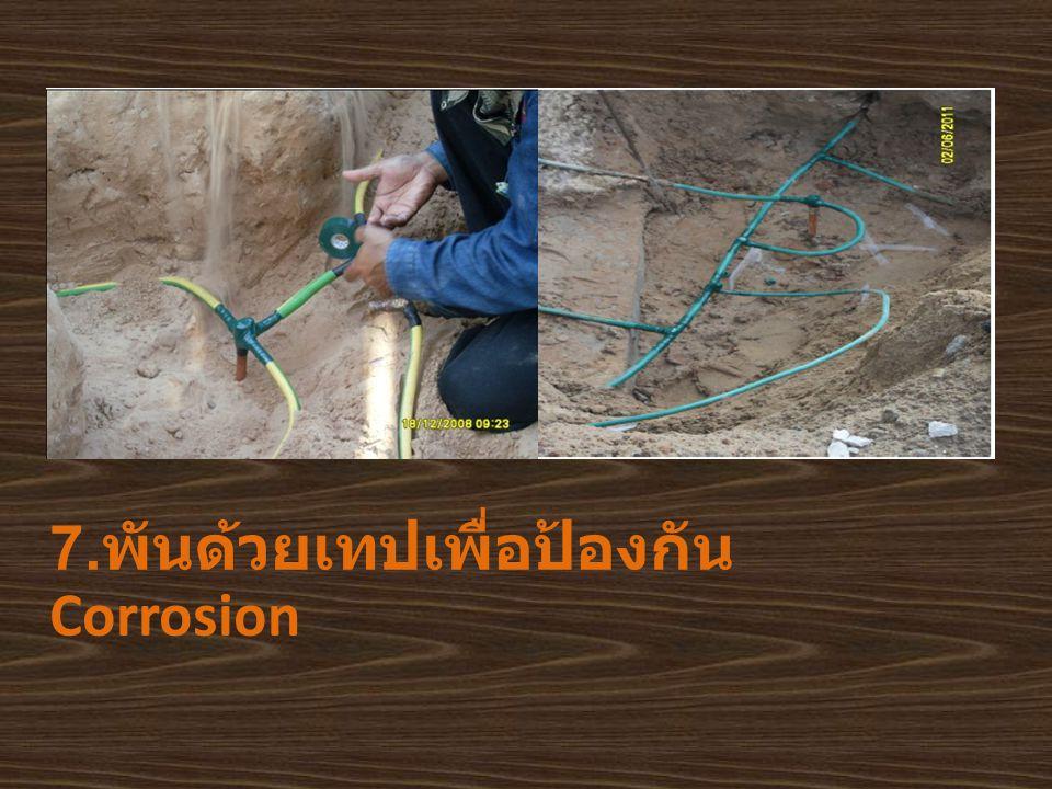 7.พันด้วยเทปเพื่อป้องกันCorrosion