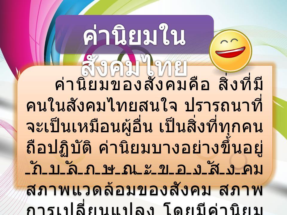 ค่านิยมในสังคมไทย