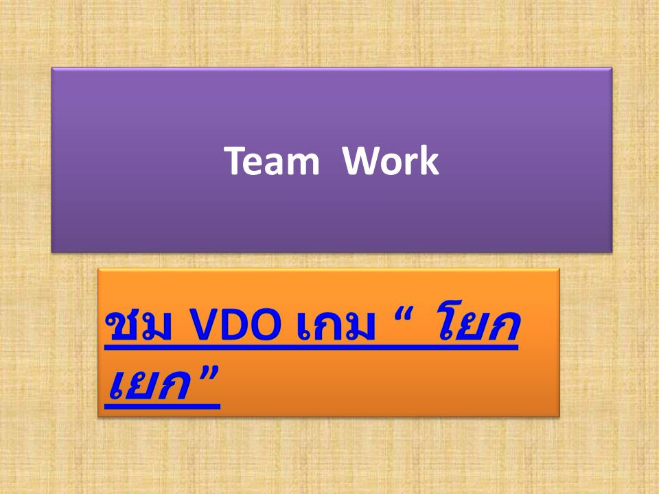 Team Work Team Work ชม VDO เกม โยกเยก