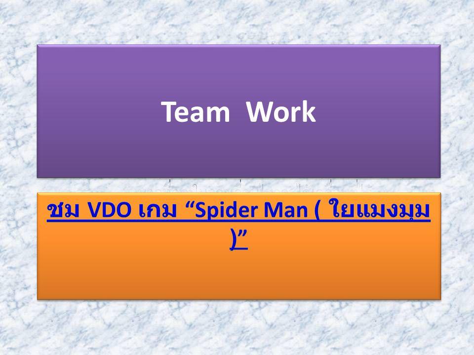 ชม VDO เกม Spider Man ( ใยแมงมุม )