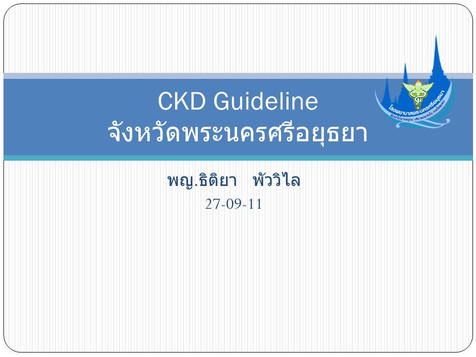 CKD Guideline จังหวัดพระนครศรีอยุธยา