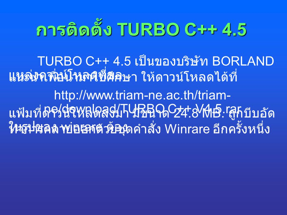 http://www.triam-ne.ac.th/triam-ne/download/TURBO C++ V4.5.rar