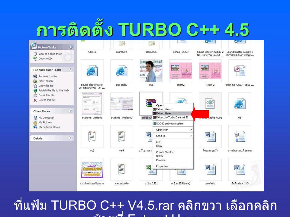 ที่แฟ้ม TURBO C++ V4.5.rar คลิกขวา เลือกคลิกซ้ายที่ Extract Here