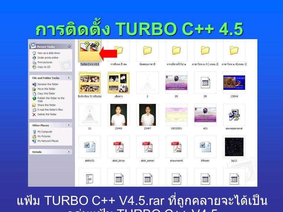 แฟ้ม TURBO C++ V4.5.rar ที่ถูกคลายจะได้เป็นกลุ่มแฟ้ม TURBO C++ V4.5