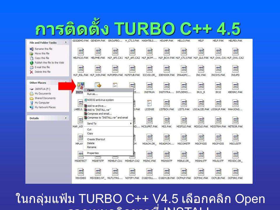 ในกลุ่มแฟ้ม TURBO C++ V4.5 เลือกคลิก Open จากเมนูคลิกขวาที่ INSTALL