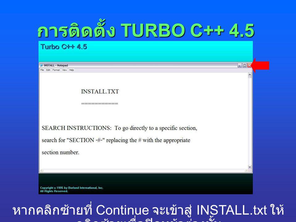 การติดตั้ง TURBO C++ 4.5 หากคลิกซ้ายที่ Continue จะเข้าสู่ INSTALL.txt ให้คลิกซ้ายเพื่อปิดหน้าต่างนั้น.