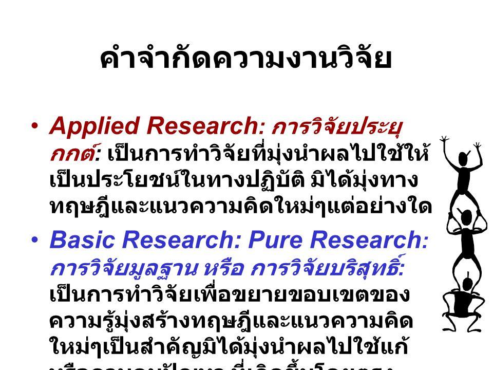 คำจำกัดความงานวิจัย