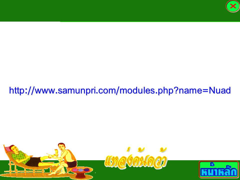 http://www.samunpri.com/modules.php name=Nuad