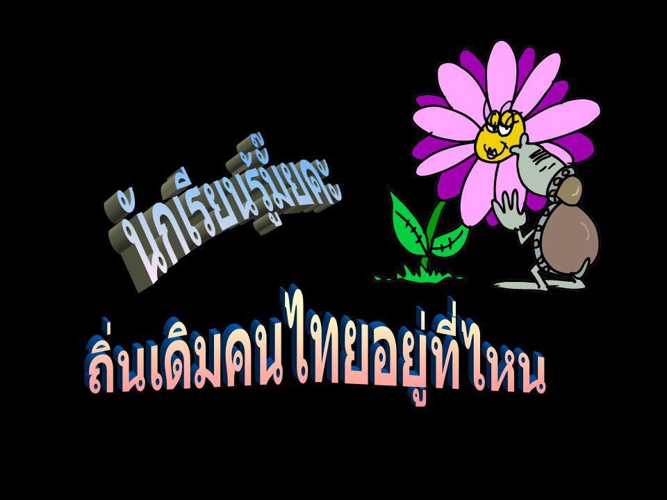 ถิ่นเดิมคนไทยอยู่ที่ไหน