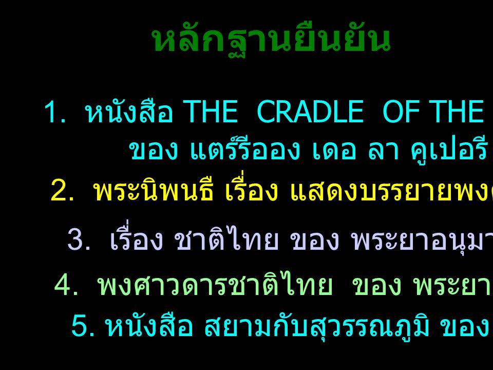 หลักฐานยืนยัน 1. หนังสือ THE CRADLE OF THE SIAM RACE