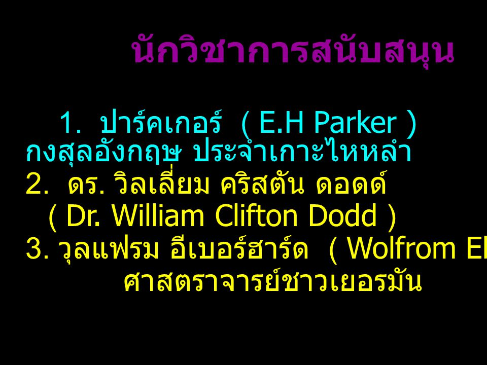 นักวิชาการสนับสนุน 1. ปาร์คเกอร์ ( E.H Parker )