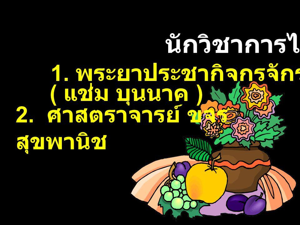 นักวิชาการไทย 1. พระยาประชากิจกรจักร์ ( แช่ม บุนนาค )