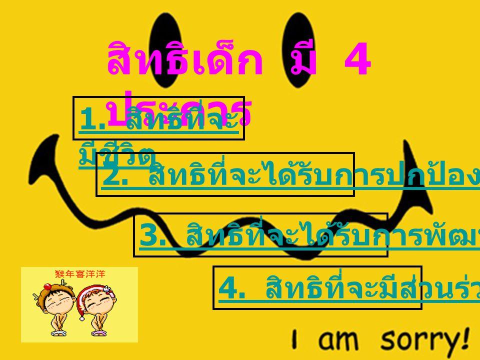สิทธิเด็ก มี 4 ประการ 1. สิทธิที่จะมีชีวิต