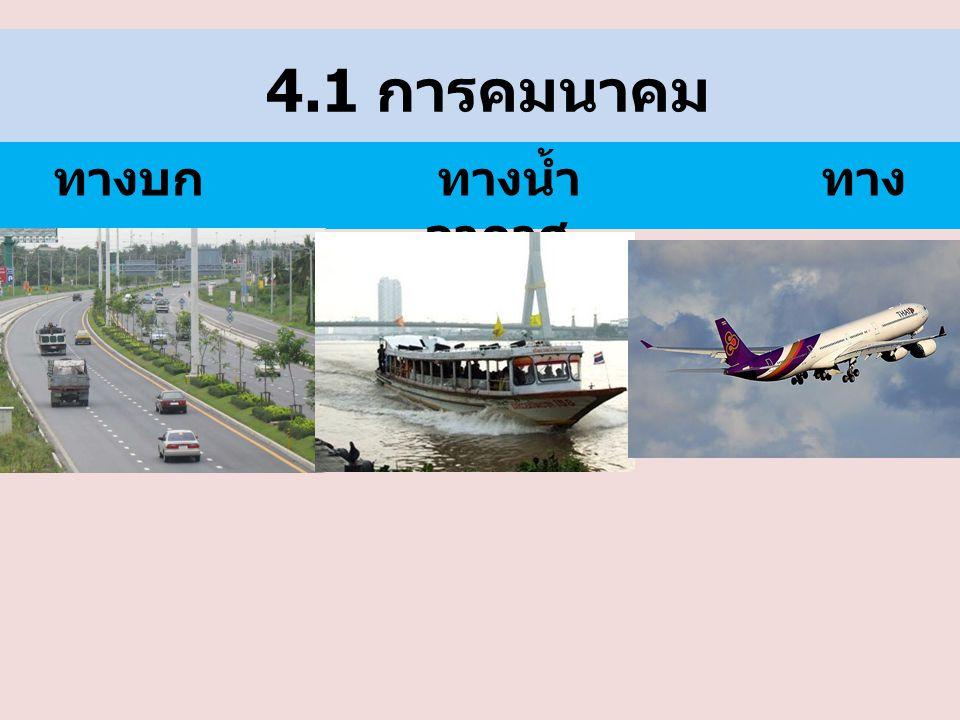 4.1 การคมนาคม ทางบก ทางน้ำ ทางอากาศ