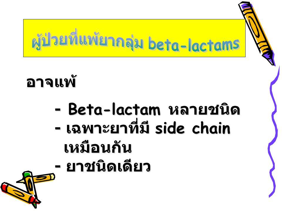 ผู้ป่วยที่แพ้ยากลุ่ม beta-lactams