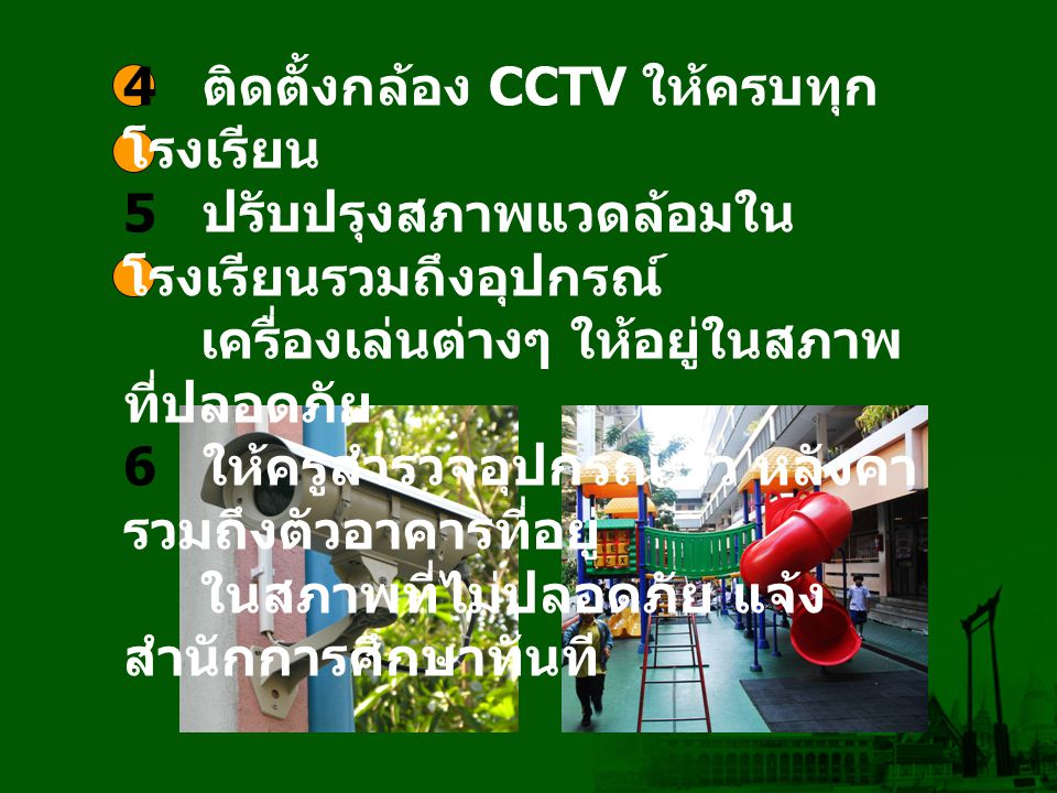 4 ติดตั้งกล้อง CCTV ให้ครบทุกโรงเรียน