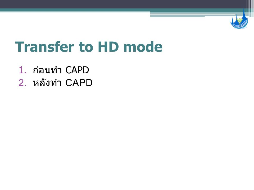 Transfer to HD mode ก่อนทำ CAPD หลังทำ CAPD