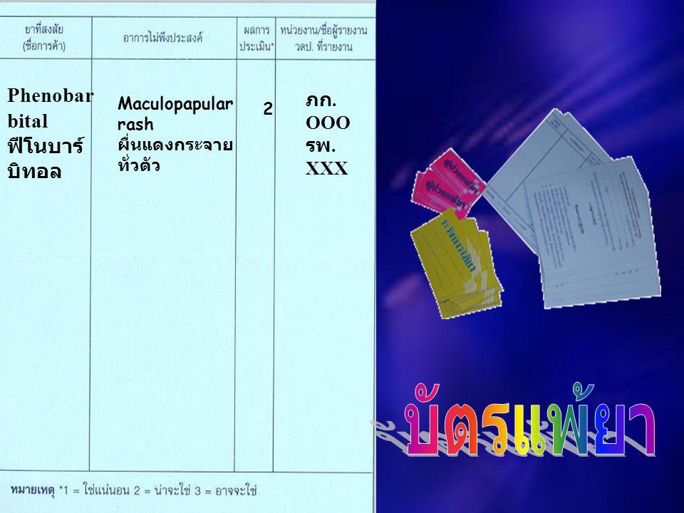 บัตรแพ้ยา Phenobarbital ฟีโนบาร์บิทอล ภก. OOO รพ. XXX