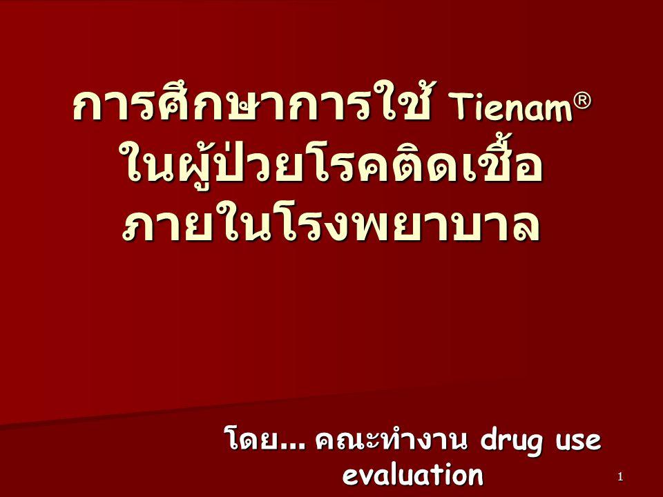 การศึกษาการใช้ Tienam ในผู้ป่วยโรคติดเชื้อภายในโรงพยาบาล