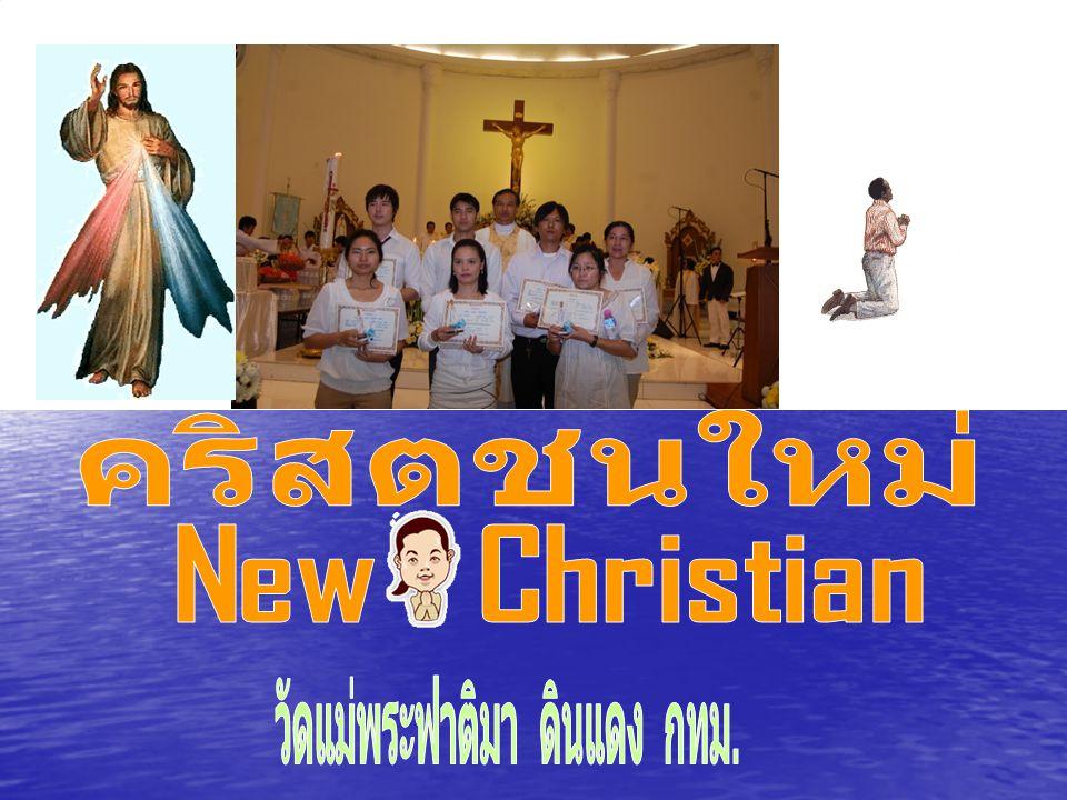 คริสตชนใหม่ New Christian วัดแม่พระฟาติมา ดินแดง กทม.