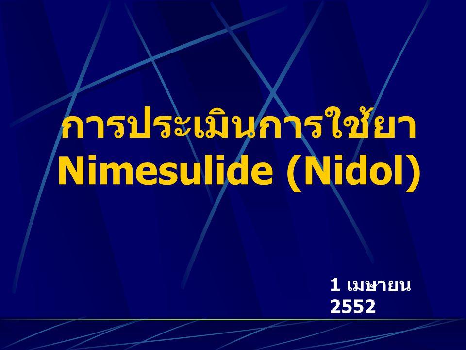 การประเมินการใช้ยา Nimesulide (Nidol)