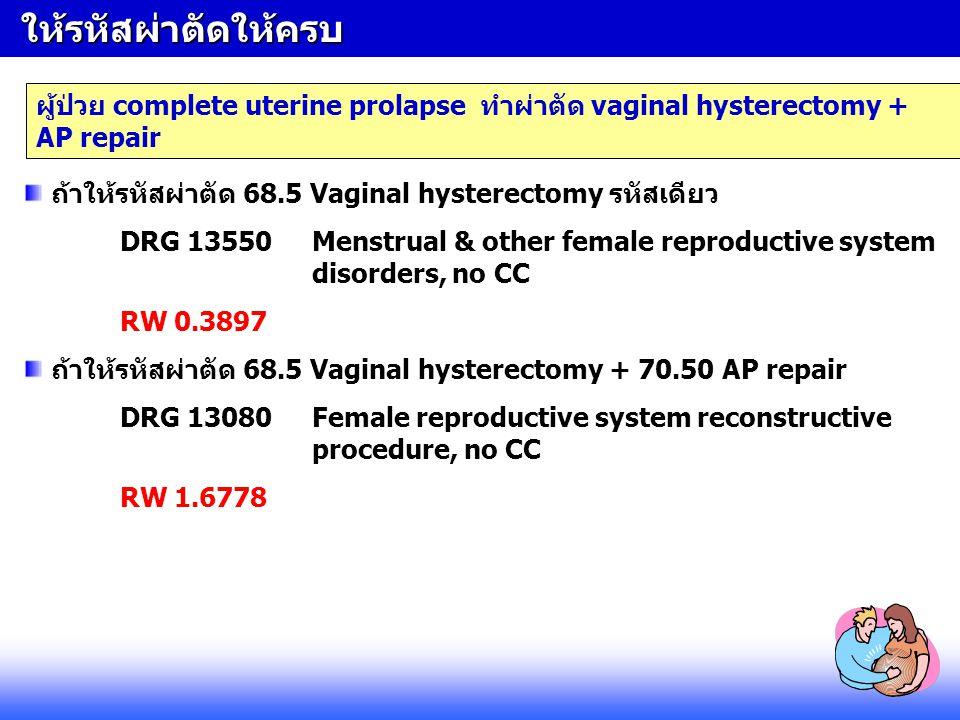 ให้รหัสผ่าตัดให้ครบ ผู้ป่วย complete uterine prolapse ทำผ่าตัด vaginal hysterectomy + AP repair.