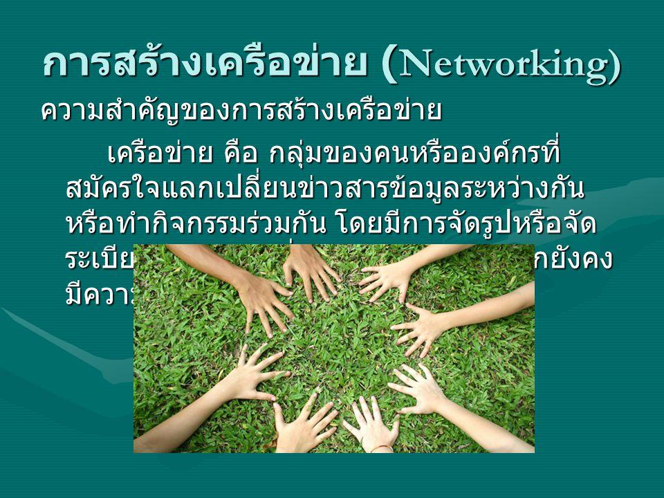 การสร้างเครือข่าย (Networking)
