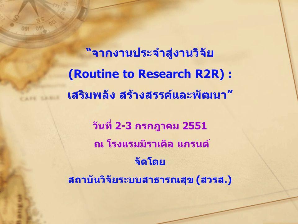 จากงานประจำสู่งานวิจัย (Routine to Research R2R) :