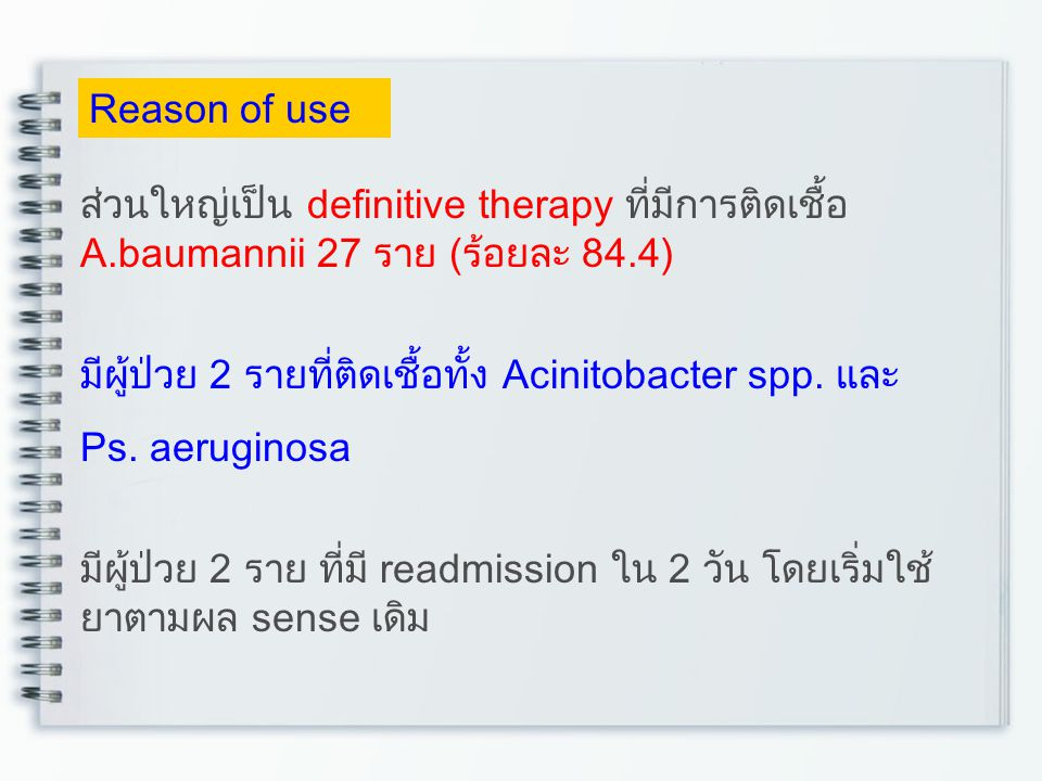 Reason of use ส่วนใหญ่เป็น definitive therapy ที่มีการติดเชื้อ A.baumannii 27 ราย (ร้อยละ 84.4)