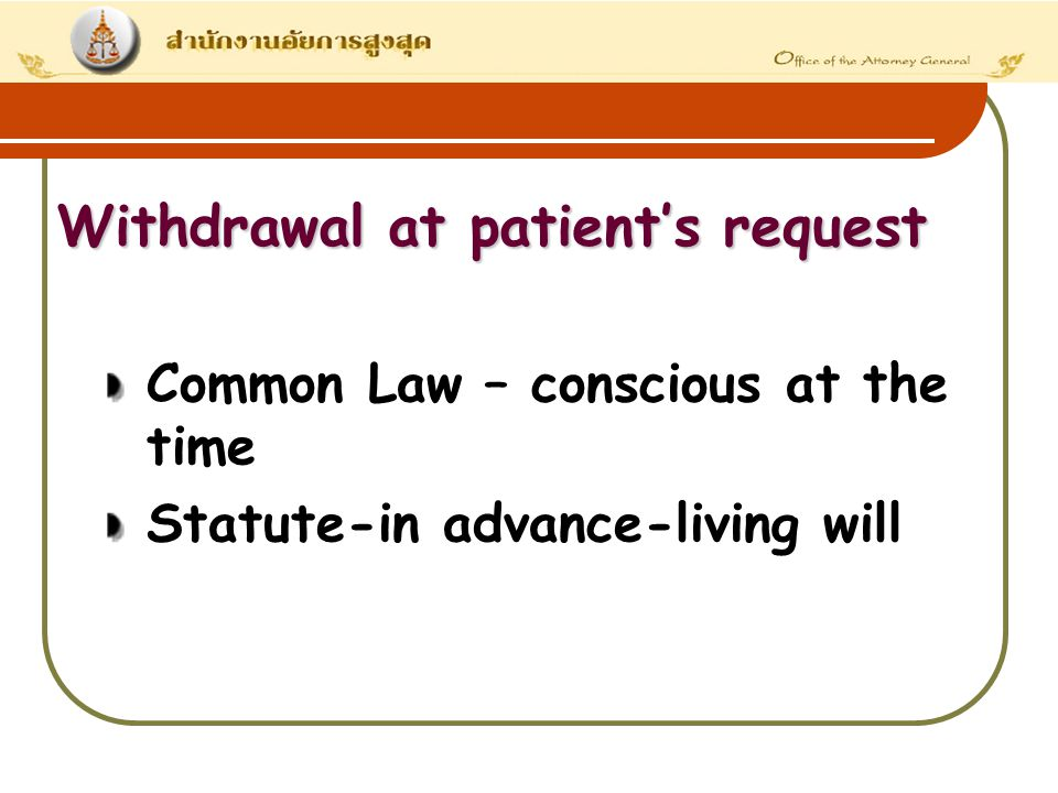 Withdrawal at patient's request