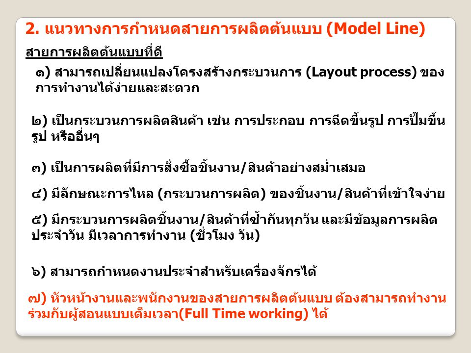 2. แนวทางการกำหนดสายการผลิตต้นแบบ (Model Line)