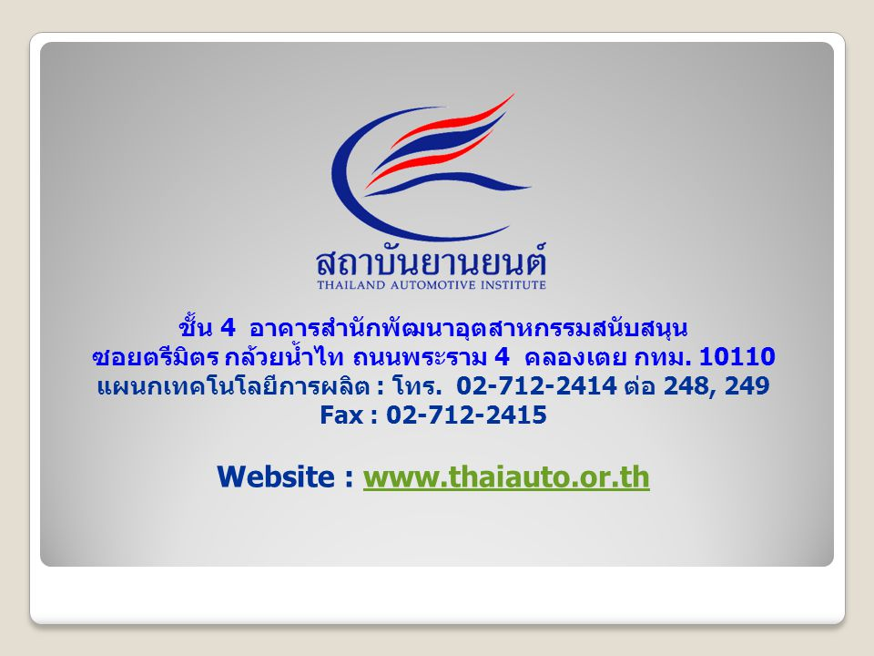Website : www.thaiauto.or.th