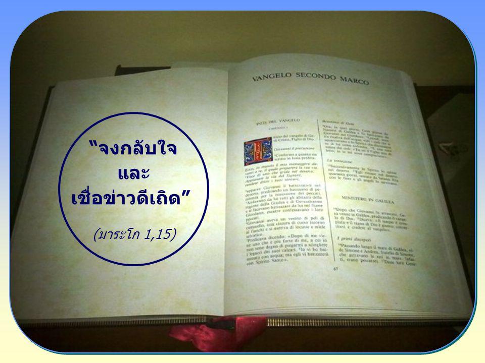 จงกลับใจ และ เชื่อข่าวดีเถิด (มาระโก 1,15)