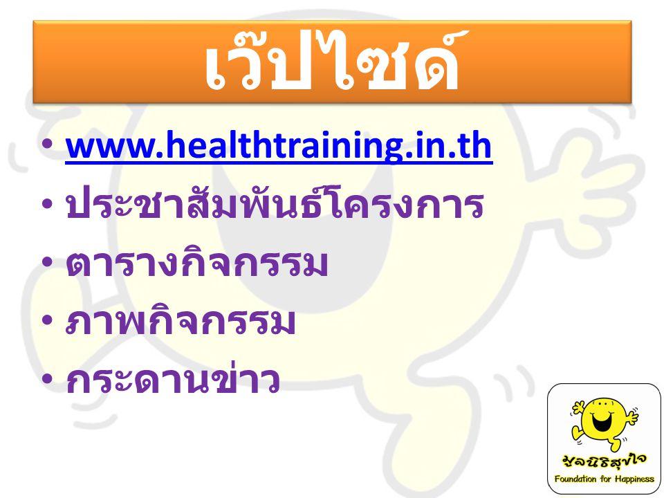 เว๊ปไซด์ www.healthtraining.in.th ประชาสัมพันธ์โครงการ ตารางกิจกรรม