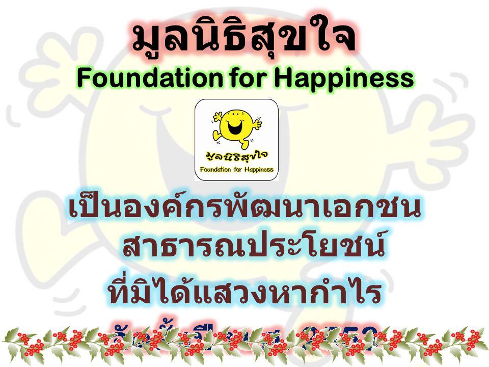 มูลนิธิสุขใจ Foundation for Happiness