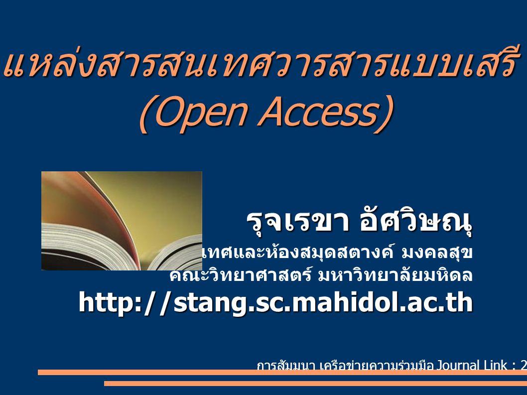 แหล่งสารสนเทศวารสารแบบเสรี (Open Access)