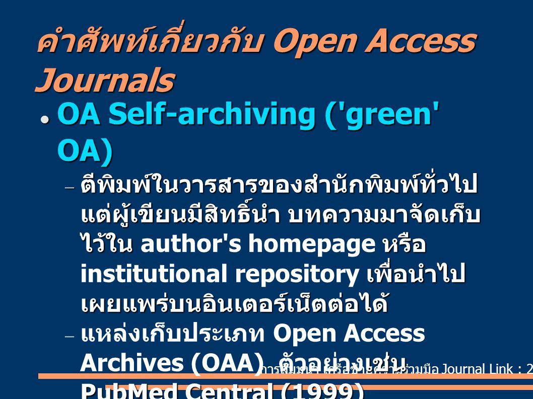 คำศัพท์เกี่ยวกับ Open Access Journals